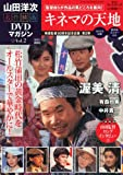 山田洋次・名作映画DVDマガジン vol.2