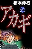 アカギ-闇に降り立った天才 24 (highstone comic)
