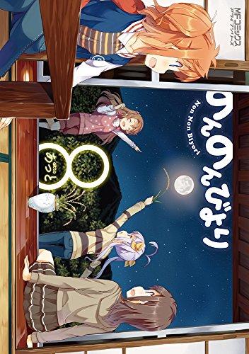 のんのんびより 8 (MFコミックス アライブシリーズ)の詳細を見る