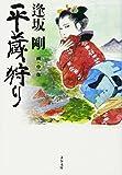 平蔵狩り (文春文庫)