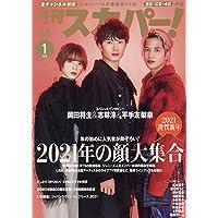 月刊スカパー! 2021年1月号