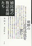 「植民地の腹話術師たち: 朝鮮の近代小説を読む」販売ページヘ