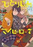 ひとりじめマイヒーロー: 7 (gateauコミックス)