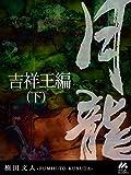 月龍 吉祥王編 (下)(マイカ) ( マイカ文庫)