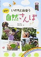 いのちと出会う保育の自然さんぽ (ハッピー保育books)