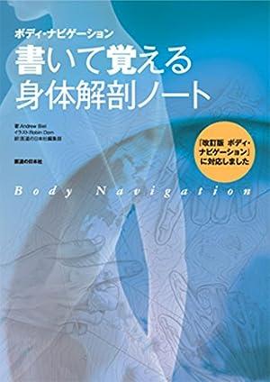 書いて覚える身体解剖ノート―ボディ・ナビゲーション