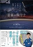 日本の宇宙開発、JAXA