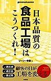 日本品質の食品工場はこうつくれ! genenakazonoシリーズ