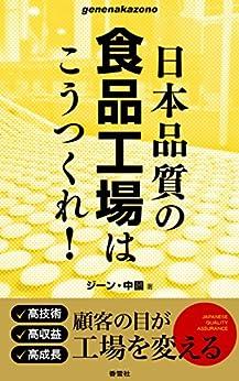 [ジーン・中園]の日本品質の食品工場はこうつくれ! (genenakazonoシリーズ)