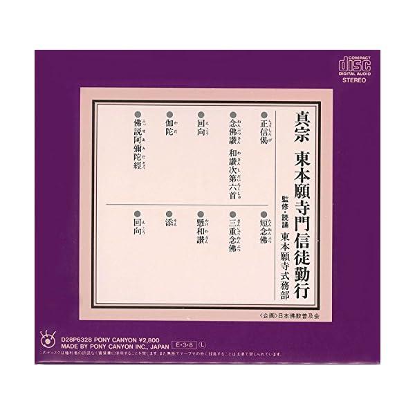 宗紋付きお経シリーズ 真宗 東本願寺門信徒勤行...の紹介画像3