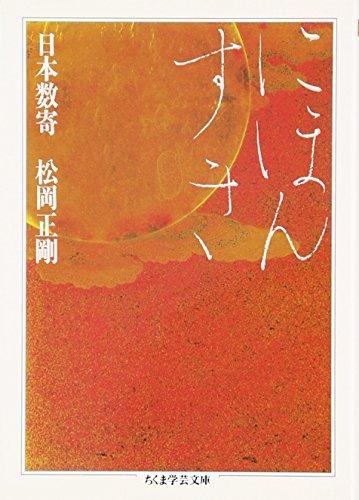 日本数奇 (ちくま学芸文庫)の詳細を見る