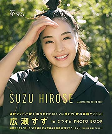 【Amazon.co.jp 限定】【Amazon.co.jp 限定特典/A5サイズクリアファイル付き】「広瀬すず in なつぞら」PHOTO BOOK
