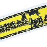 阪神タイガース プレーヤーズネームフェイスタオル (梅野 隆太郎)