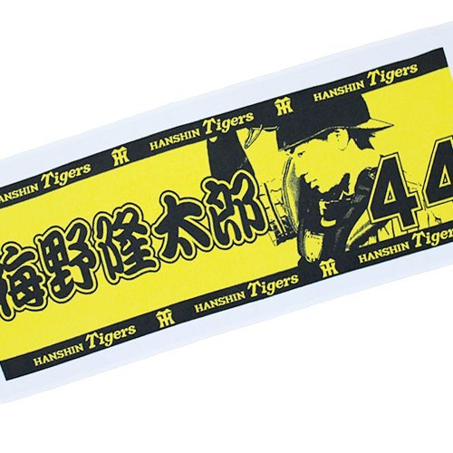 【阪神タイガース/HANSHIN Tigers】プレーヤーズネームフェイスタオル2015 背番号44 梅野隆太郎