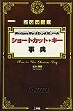 ポケット版 ショートカット・キー事典 (I・O BOOKS)