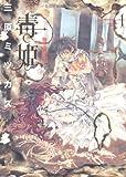 毒姫 1 (眠れぬ夜の奇妙な話コミックス)