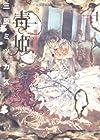毒姫 全5巻 (三原ミツカズ)