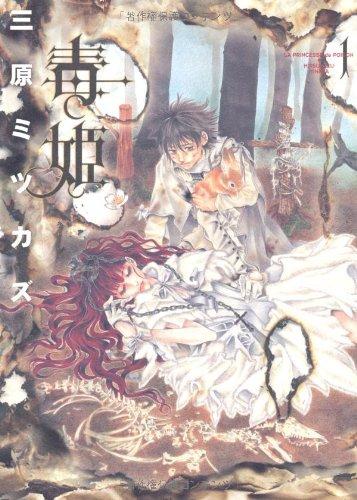 毒姫 1 (眠れぬ夜の奇妙な話コミックス)の詳細を見る