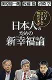 日本人のための新「幸福論」――田原総一郎・佐藤優・宮崎学「NOと言える人」の時代が来た 三笠書房 電子書籍