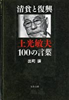 清貧と復興 土光敏夫100の言葉 (文春文庫)