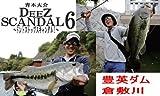 ディーズスキャンダル6 [DVD]
