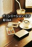 イニシエーション・ラブ<特別限定版> (ミステリー・リーグ)