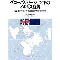 グローバリゼーション下のイギリス経済: EU離脱に至る資本蓄積と労働過程の変化 (大阪経済大学研究叢書)