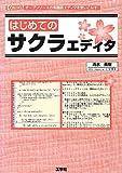 はじめてのサクラエディタ―オープンソースの高機能エディタを使いこなす! (I・O BOOKS)