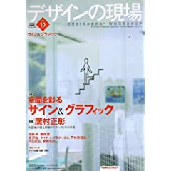 デザインの現場 2007年 10月号 [雑誌]