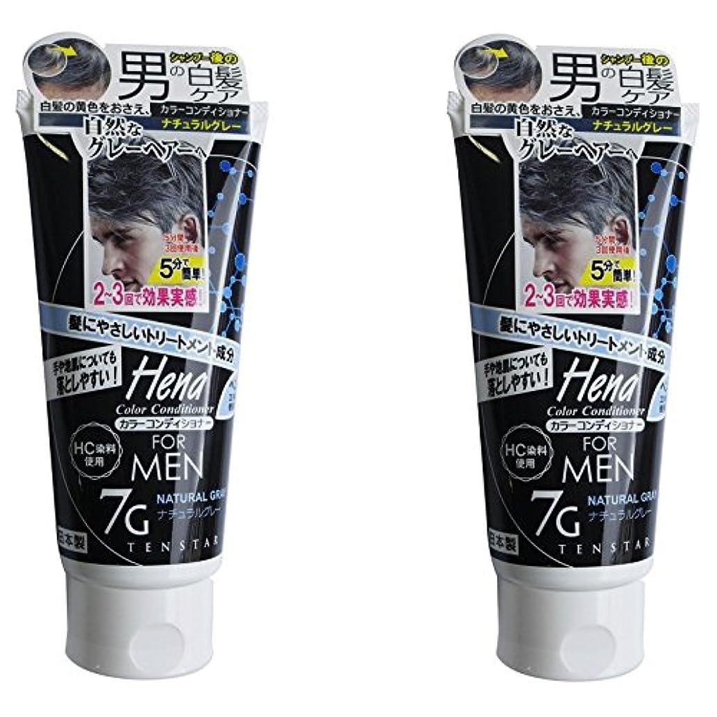 セレナ不名誉な切手【まとめ買い】テンスター カラーコンディショナー for MEN ナチュラルグレー 178g【×2個】