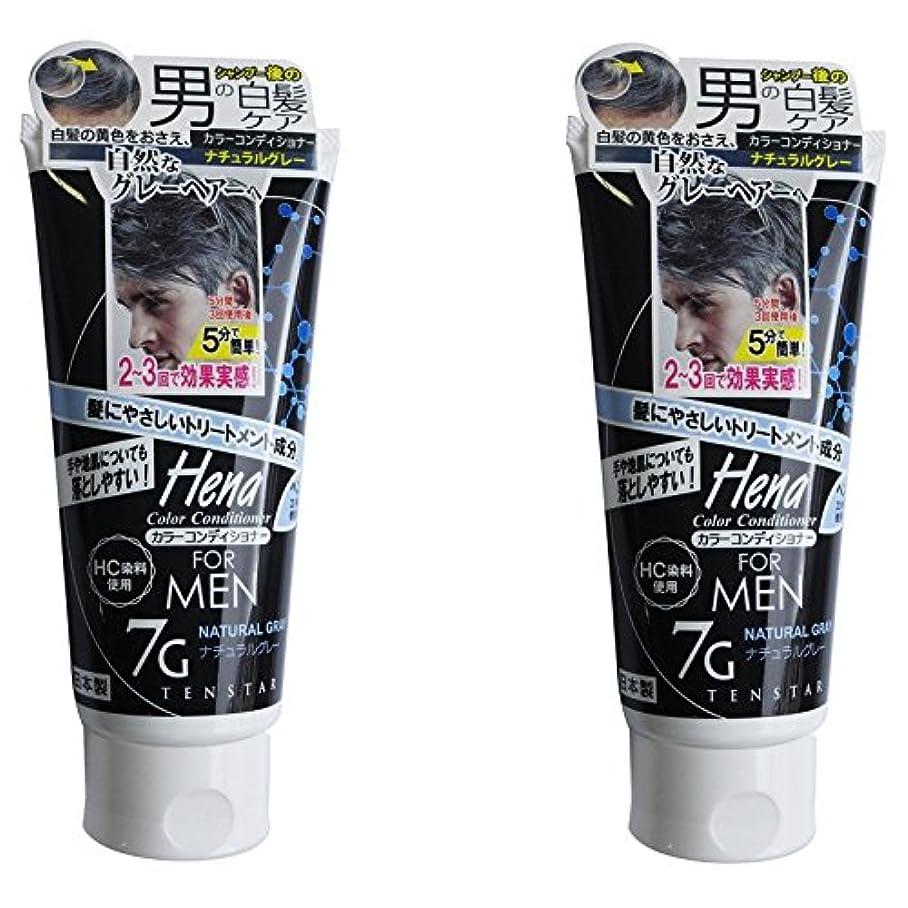 【まとめ買い】テンスター カラーコンディショナー for MEN ナチュラルグレー 178g【×2個】