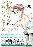 絢爛たるグランドセーヌ 6 (チャンピオンREDコミックス)