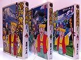 水戸黄門 食いしん坊漫遊記 コミック 1-3巻セット (SPコミックス)