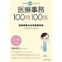 医療事務100問100答 2018年版: 医療事務の必須基礎知識 1冊まるごとQ&A
