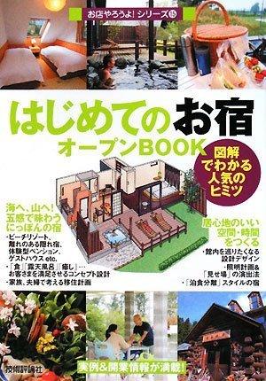 はじめての「お宿」オープンBOOK (お店やろうよ!シリーズ)