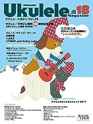 ウクレレ・マガジン Vol.18 WINTER 2018