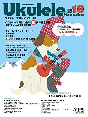 ウクレレ・マガジン Vol.18 WINTER 2018 (リットーミュージック・ムック)