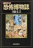 恐怖博物誌 (ふしぎ文学館)