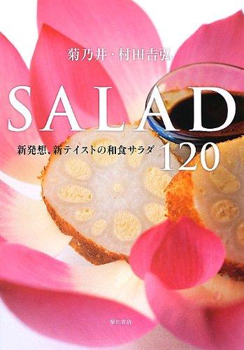 菊乃井・村田吉弘 SALAD: 新発想、新テイストの和食サラダ120の詳細を見る