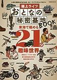 極上ライフおとなの秘密基地BOOK 東海で極める21の趣味世界 (ぴあMOOK中部) -