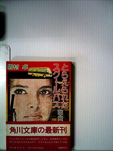 とらえられたスクールバス〈中編〉 (1981年) (角川文庫)の詳細を見る