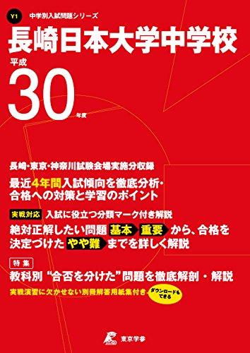 長崎日本大学中学校 H30年度用 過去4年分収録 (中学別入試問題シリーズY1)