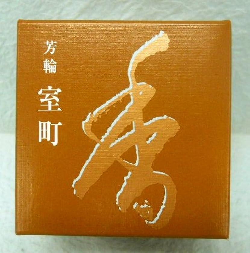 不規則な近所の角度《茶道具・お香》お香 芳輪・室町 渦巻10枚 松栄堂製 (時間指定可)
