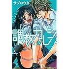 調教カレシ(3) (講談社コミックス別冊フレンド)