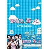 あなた、笑って DVD-BOX1