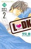 小説L DK 柊聖'S ROOM(2) (KCデラックス)