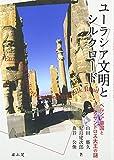 ユーラシア文明とシルクロード―ペルシア帝国とアレクサンドロス大王の謎