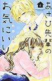あさひ先輩のお気にいり(6) (講談社コミックス別冊フレンド)