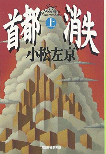 首都消失 (上) (ハルキ文庫)