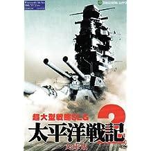 ジェネラル・サポート 太平洋戦記2 文庫版